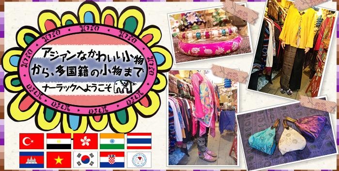 エスニックなファッションやアジア各国から直接仕入れたかわいい雑貨をご覧下さい